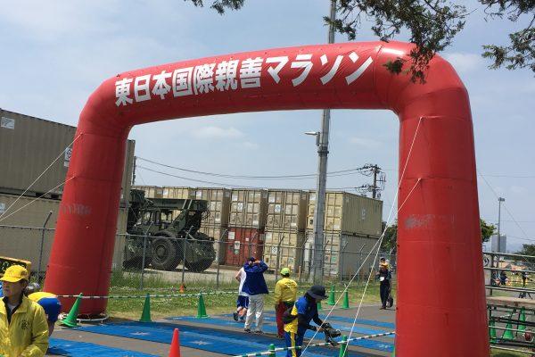 第23回東日本国際親善マラソンの感想、評価【2019年5月12日体験記】